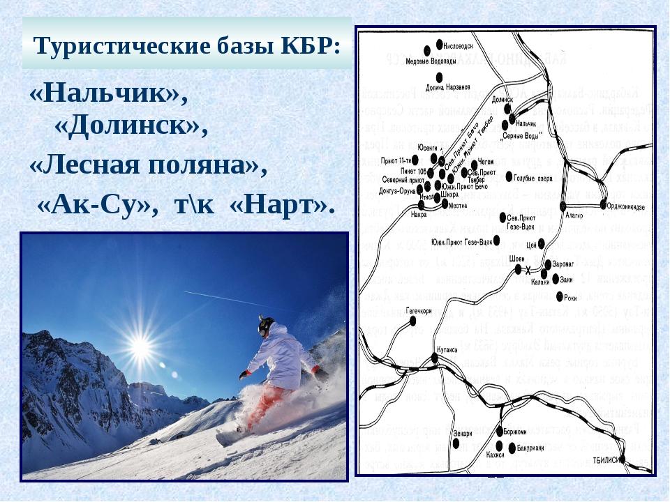 Туристические базы КБР: «Нальчик», «Долинск», «Лесная поляна», «Ак-Су», т\к «...