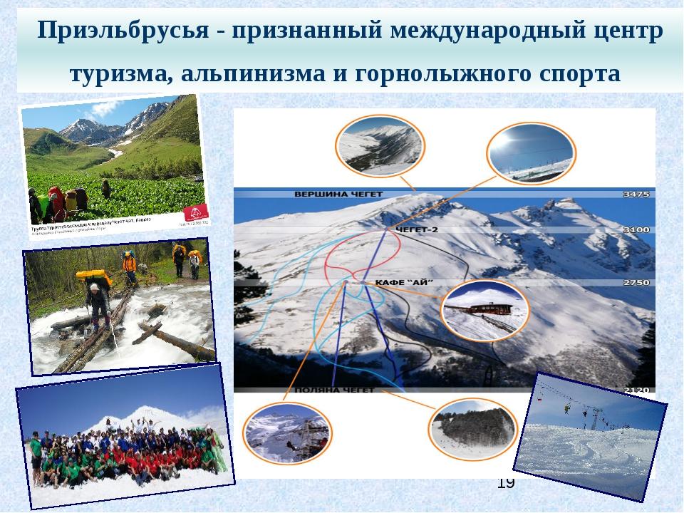 Приэльбрусья - признанный международный центр туризма, альпинизма и горнолыжн...