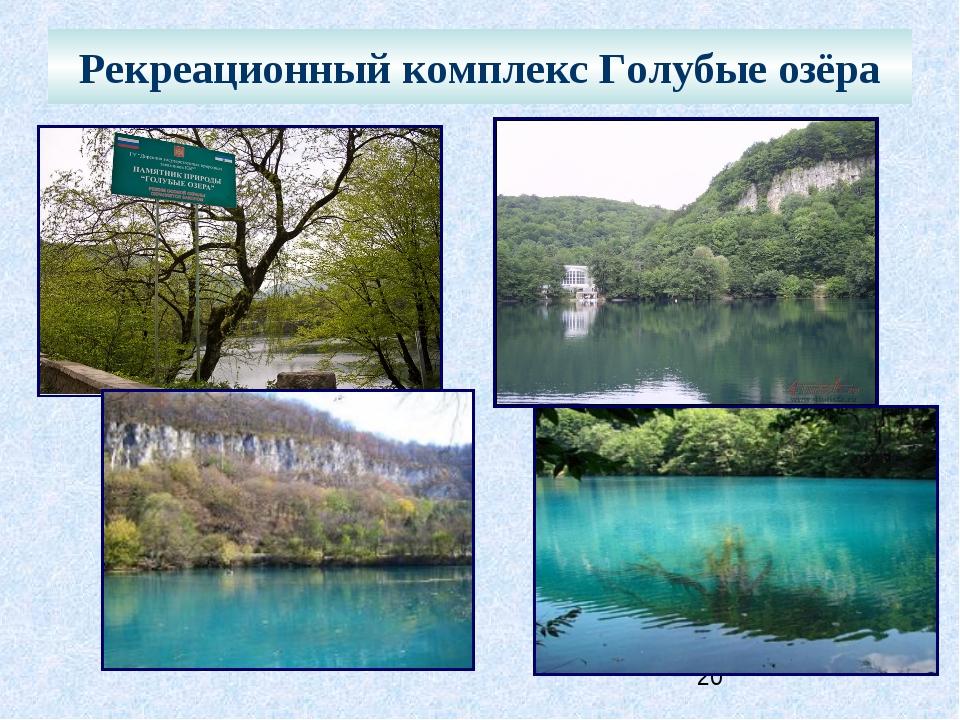 Рекреационный комплекс Голубые озёра