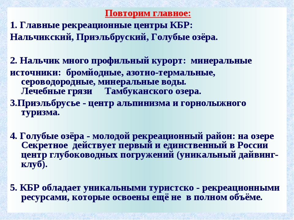 Повторим главное: 1. Главные рекреационные центры КБР: Нальчикский, Приэльбр...
