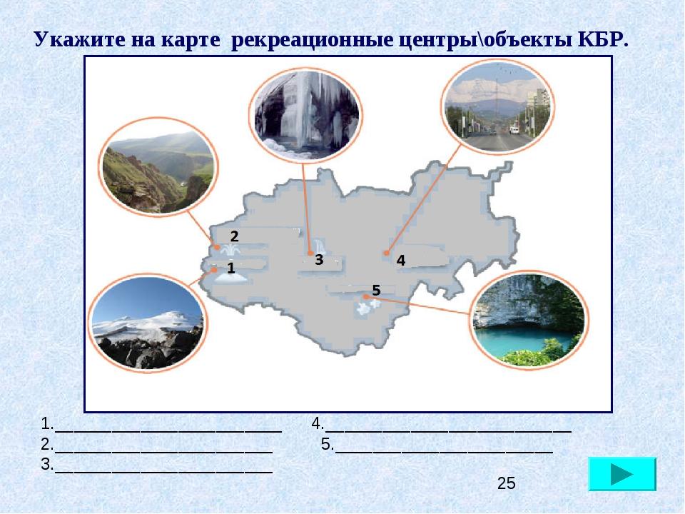 Укажите на карте рекреационные центры\объекты КБР. 1.________________________...