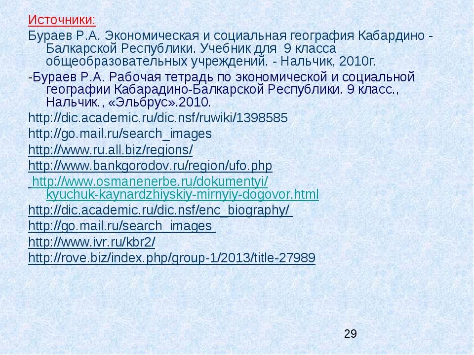 Источники: Бураев Р.А. Экономическая и социальная география Кабардино - Балка...