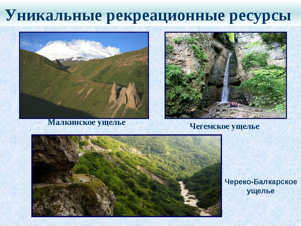 Уникальные рекреационные ресурсы Чегемское ущелье Малкинское ущелье Череко-Ба...