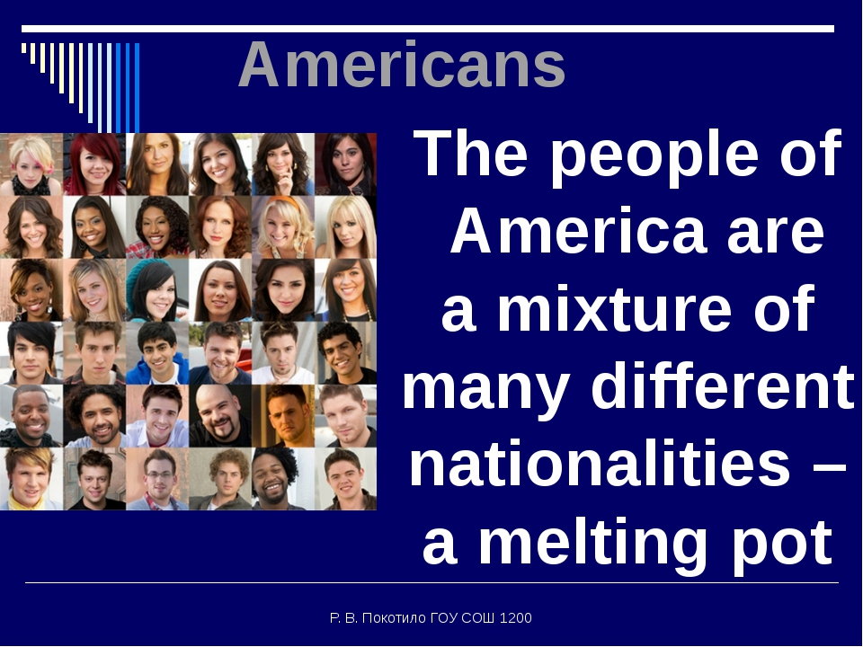 Р. В. Покотило ГОУ СОШ 1200 Americans The people of America are a mixture of...