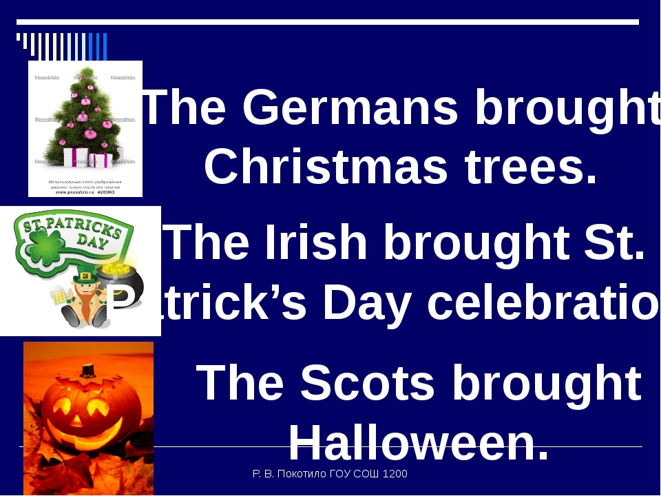 Р. В. Покотило ГОУ СОШ 1200 The Germans brought Christmas trees. The Irish br...