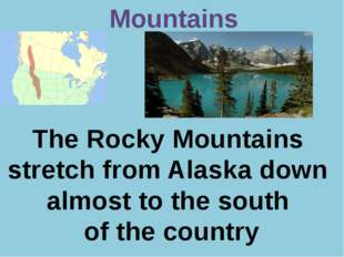 Р. В. Покотило ГОУ СОШ 1200 Mountains The Rocky Mountains stretch from Alaska