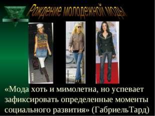 «Мода хоть и мимолетна, но успевает зафиксировать определенные моменты социал