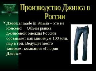Джинсы made in Russia – это не нонсенс! Объем рынка джинсовой одежды России с