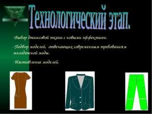 -Выбор джинсовой ткани с новыми эффектами. -Подбор моделей, отвечающих соврем