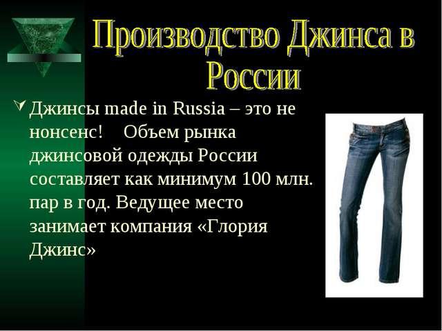 Джинсы made in Russia – это не нонсенс! Объем рынка джинсовой одежды России с...