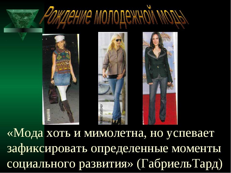 «Мода хоть и мимолетна, но успевает зафиксировать определенные моменты социал...