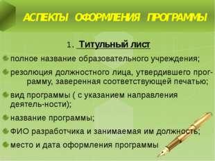 1. Титульный лист полное название образовательного учреждения; резолюция дол