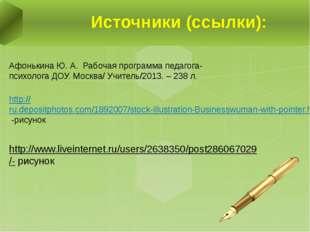 Источники (ссылки): Афонькина Ю. А. Рабочая программа педагога-психолога ДОУ