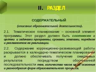 СОДЕРЖАТЕЛЬНЫЙ (описание образовательной деятельности). 2.1. Тематическое пла