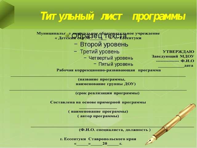 Титульный лист программы