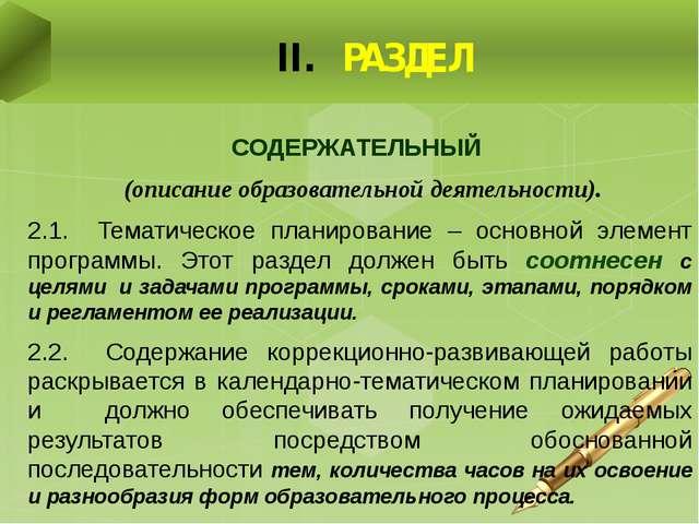 СОДЕРЖАТЕЛЬНЫЙ (описание образовательной деятельности). 2.1. Тематическое пла...