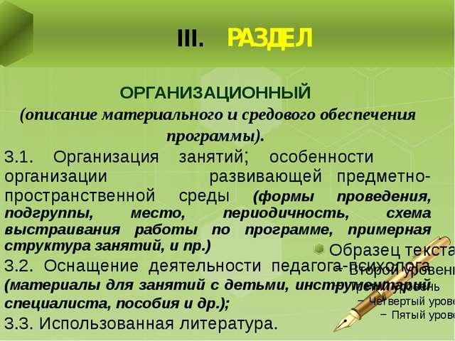 РАЗДЕЛ ОРГАНИЗАЦИОННЫЙ (описание материального и средового обеспечения прогр...