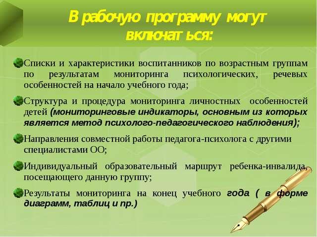 Списки и характеристики воспитанников по возрастным группам по результатам мо...
