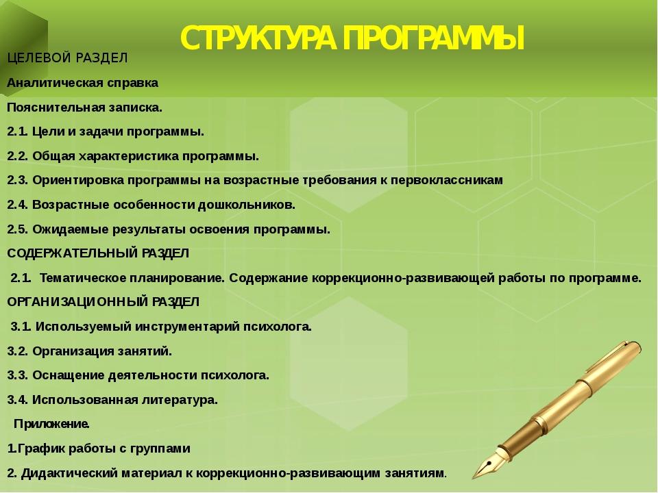 ЦЕЛЕВОЙ РАЗДЕЛ Аналитическая справка Пояснительная записка. 2.1. Цели и задач...