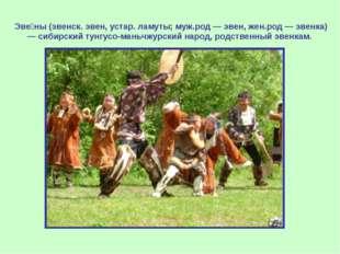 Эве́ны (эвенск. эвен, устар. ламуты; муж.род — эвен, жен.род — эвенка) — сиби
