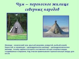 Чум – переносное жилище северных народов Жилища – конический чум, крытый шкур