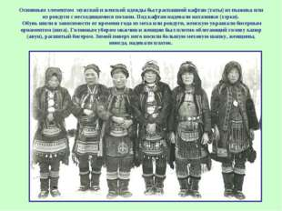 Основным элементом мужской и женской одежды был распашной кафтан (таты) из пы