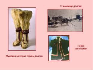 Мужская меховая обувь долган Становище долган Парка распашная