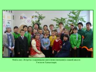Мой класс .Встреча с коренными жителями (эвенами) в нашей школе. Гости из Хат