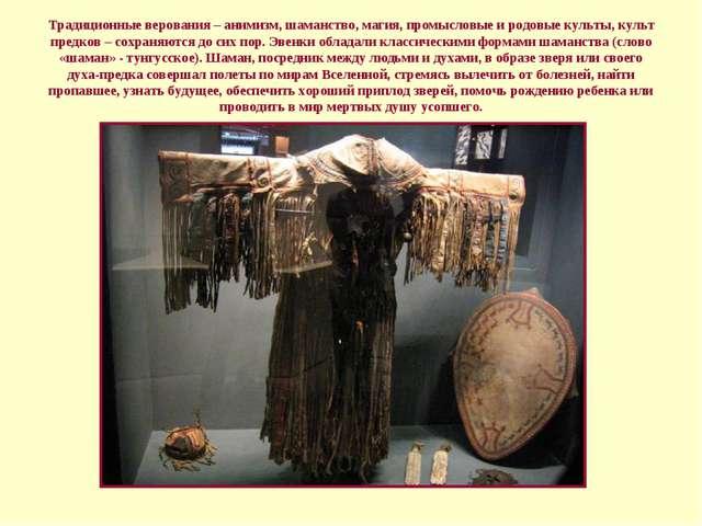 Традиционные верования – анимизм, шаманство, магия, промысловые и родовые кул...