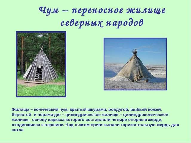 Чум – переносное жилище северных народов Жилища – конический чум, крытый шкур...