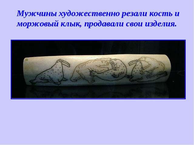 Мужчины художественно резали кость и моржовый клык, продавали свои изделия.