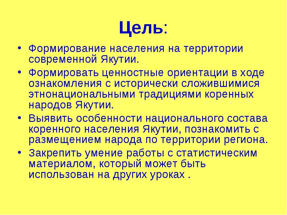 Цель: Формирование населения на территории современной Якутии. Формировать це...