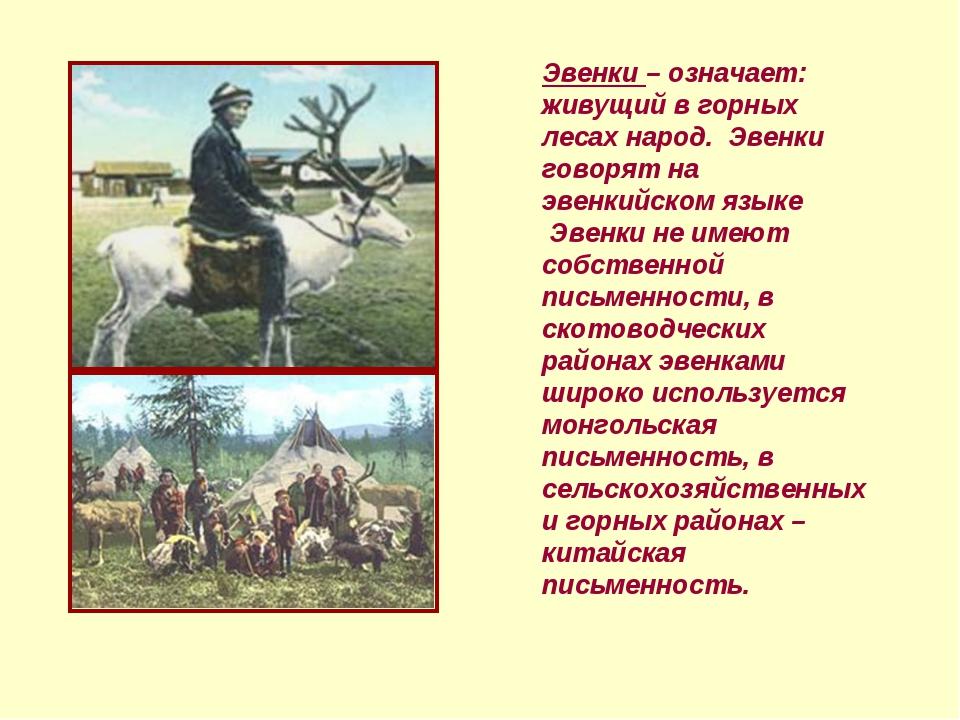 Эвенки – означает: живущий в горных лесах народ. Эвенки говорят на эвенкийск...