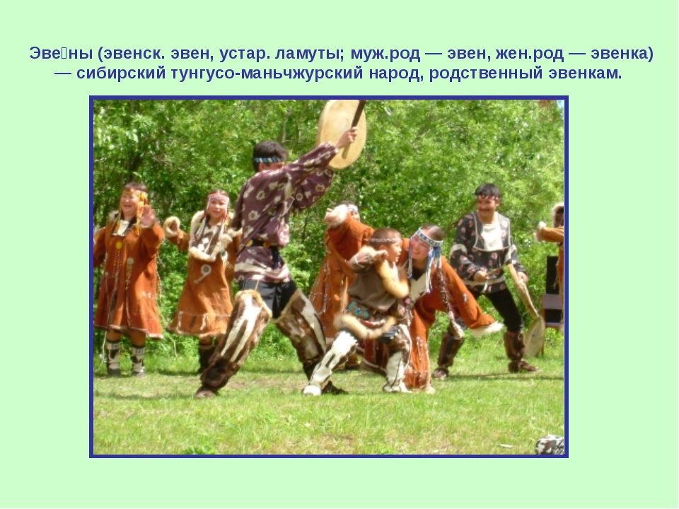 Эве́ны (эвенск. эвен, устар. ламуты; муж.род — эвен, жен.род — эвенка) — сиби...