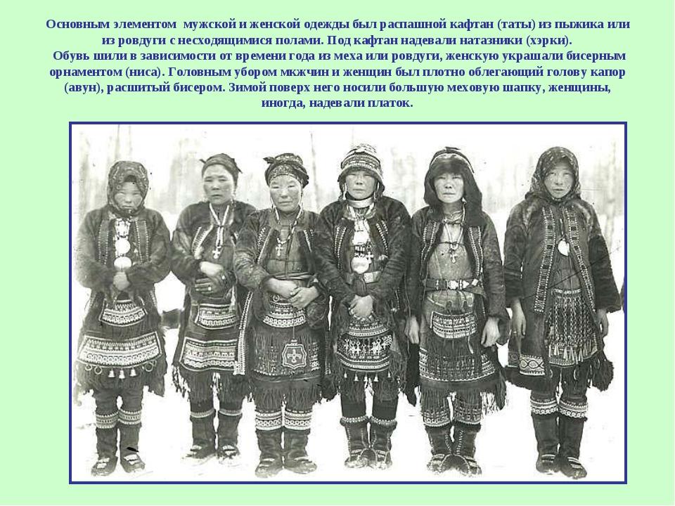 Основным элементом мужской и женской одежды был распашной кафтан (таты) из пы...