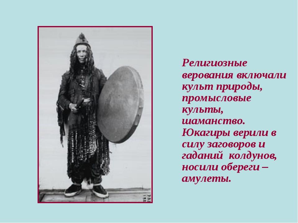 Религиозные верования включали культ природы, промысловые культы, шаманство....