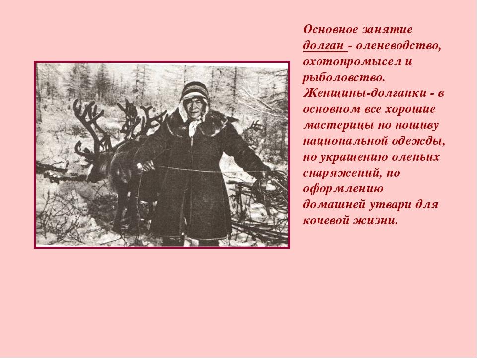 Основное занятие долган - оленеводство, охотопромысел и рыболовство. Женщины-...
