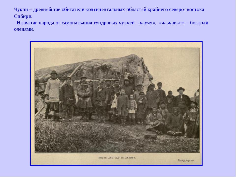 Чукчи – древнейшие обитатели континентальных областей крайнего северо- восток...