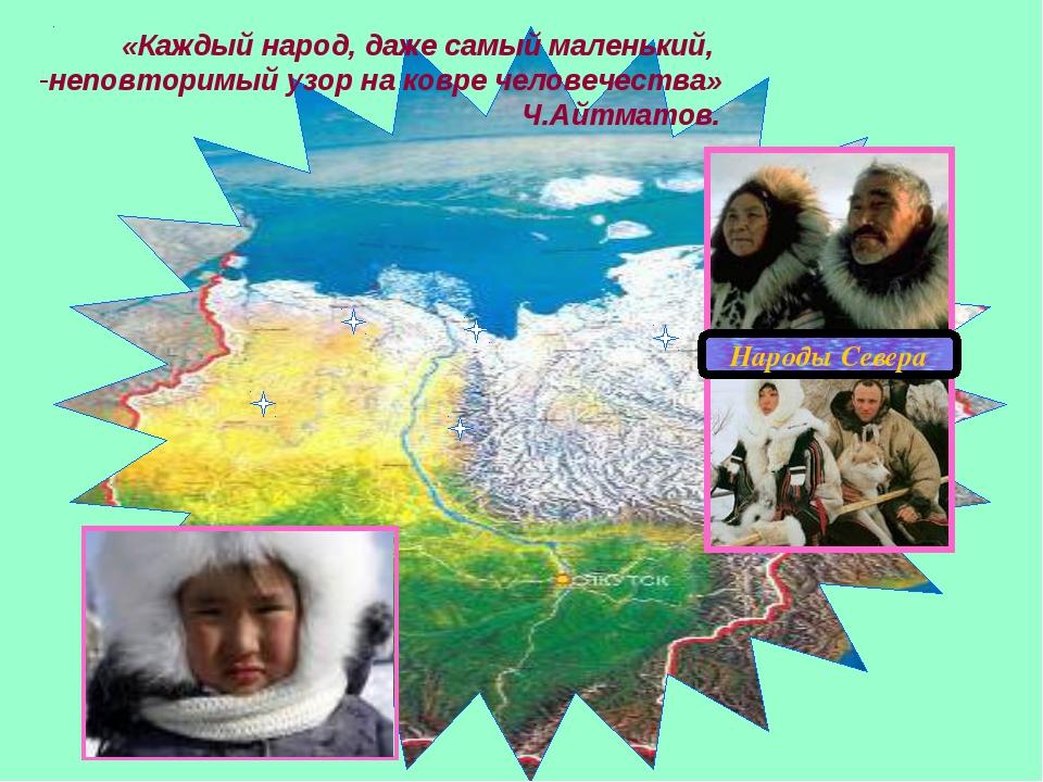 Народы Севера «Каждый народ, даже самый маленький, неповторимый узор на ковре...