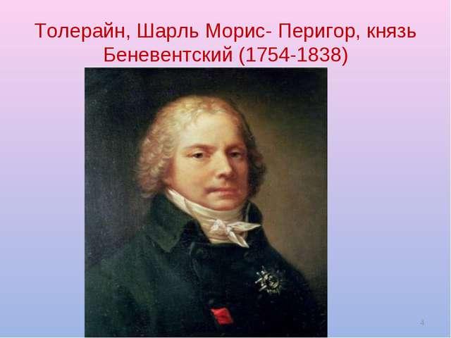 Толерайн, Шарль Морис- Перигор, князь Беневентский (1754-1838) *