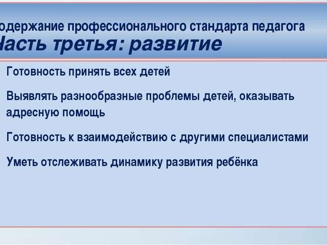 Содержание профессионального стандарта педагога Часть третья: развитие Готовн...