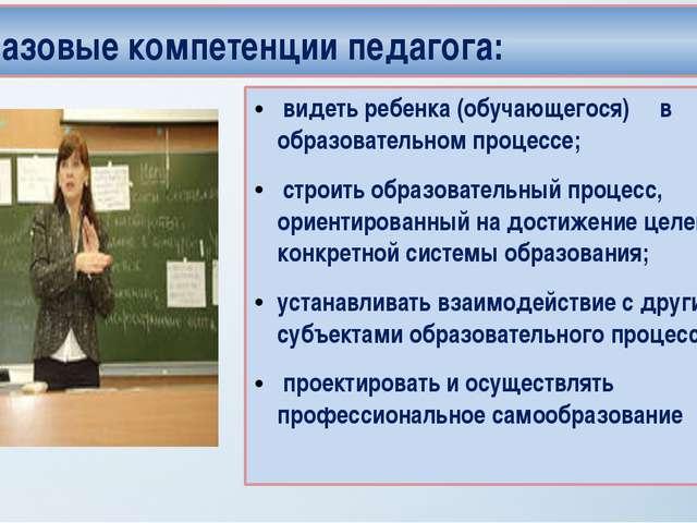 Базовые компетенции педагога: видеть ребенка (обучающегося) в образовательном...