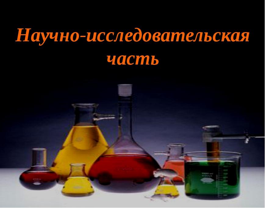 Научно-исследовательская часть
