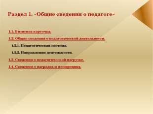 Раздел 1. «Общие сведения о педагоге» 1.1. Визитная карточка. 1.2. Общие свед