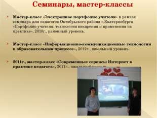 Семинары, мастер-классы Мастер-класс «Электронное портфолио учителя» в рамках