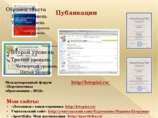 Публикации Международный форум «Перспективы образования», 2012г. http://letop