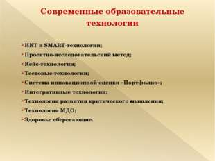 Современные образовательные технологии ИКТ и SMART-технологии; Проектно-иссле