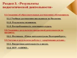 Раздел 3. «Результаты педагогической деятельности» 3.1.Сведения об образовате