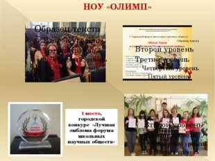 НОУ «ОЛИМП» 1 место, городской конкурс «Лучшая эмблема форума школьных научны
