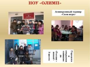 Городская открытая олимпиада «Россия – новая!» 3 место Асинхронный турнир «Св
